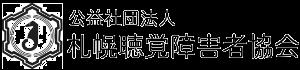 札幌聴覚障害者協会